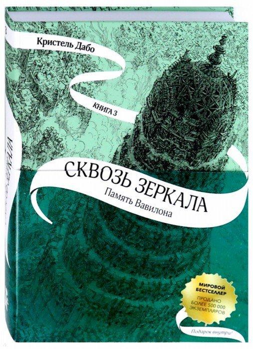 Иллюстрация 1 из 49 для Сквозь зеркала. Книга 3. Память Вавилона - Кристель Дабо   Лабиринт - книги. Источник: Лабиринт