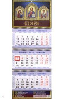 Zakazat.ru: Православный календарь квартальный на 2019 год (КВК-9).
