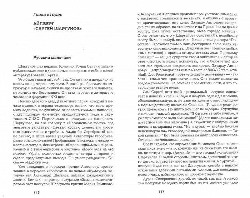 Иллюстрация 1 из 7 для 4 выстрела. Писатели нового тысячелетия - Андрей Рудалев   Лабиринт - книги. Источник: Лабиринт