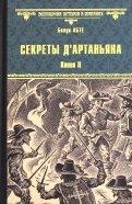 Секреты д'Артаньяна. Книга II: Дон Жуан из Толедо