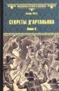 Секреты дАртаньяна. Кн.II: Дон Жуан из Толедо, Абте Бенуа