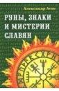 Руны, знаки и мистерии славян, Асов Александр Игоревич