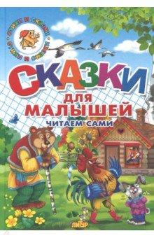 Купить Сказки для малышей. Русские народные. Читаем сами, Литур, Русские народные сказки