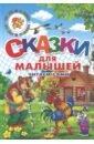 Сказки для малышей. Русские народные. Читаем сами, Даль Владимир Иванович,Михайлов М.