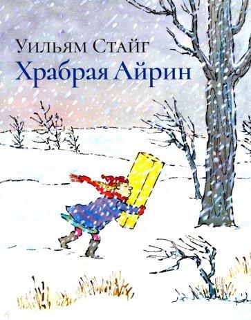 Храбрая Айрин, Стайг Уильям