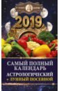 Обложка Самый полный календарь на 2019 год: астрологический + лунный посевной