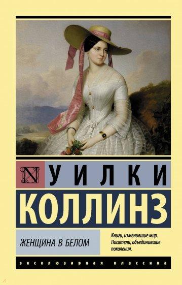 Женщина в белом, Коллинз У.