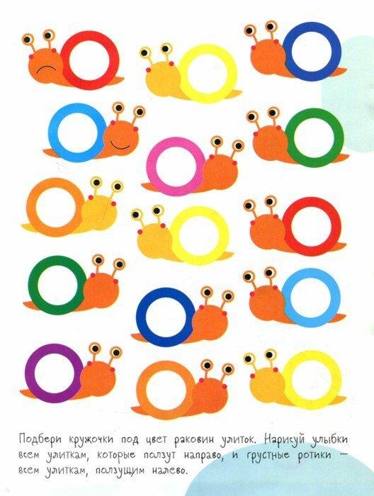 Иллюстрация 1 из 26 для Кружочки с многоразовыми наклейками. Выпуск 1 | Лабиринт - книги. Источник: Лабиринт