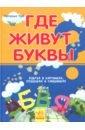 Где живут буквы, Чуб Наталия Валентиновна
