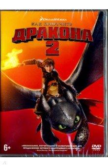 Как приручить дракона 2 (DVD). Деблуа Дин