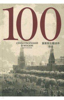 100 стихотворений о Москве. Антология. Перевод на китайский язык