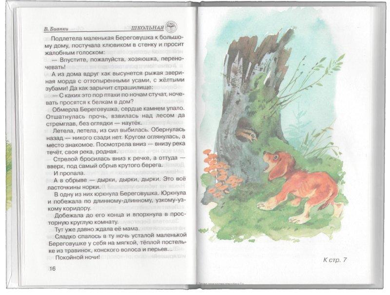 Иллюстрация 1 из 6 для Лесные происшествия - Виталий Бианки | Лабиринт - книги. Источник: Лабиринт