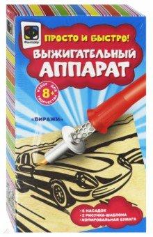 """Выжигательный аппарат """"Виражи"""" (367166)"""