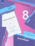 Алгебра. 8 класс. Рабочая тетрадь №2. ФГОС