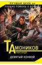 Девятый конвой, Тамоников Александр Александрович