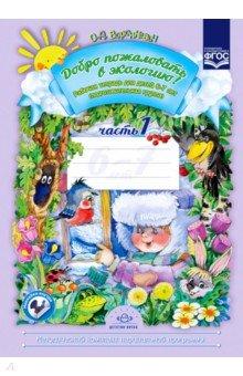 Добро пожаловать в экологию! Рабочая тетрадь для детей 6-7 лет. Часть 1. ФГОС