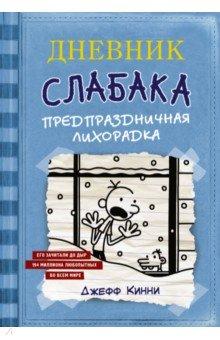 Дневник Слабака. Предпраздничная лихорадка