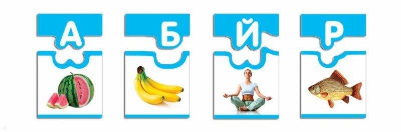 Иллюстрация 1 из 19 для Мини-игры. Буквы | Лабиринт - игрушки. Источник: Лабиринт