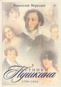 Спутники Пушкина. 1799-1826. В 2-х томах. Том 1