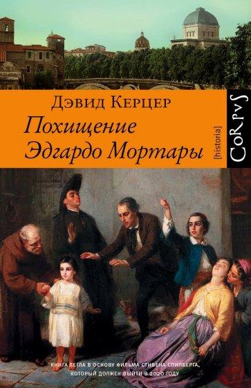 Похищение Эдгардо Мортары, Керцер Д.