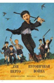 Купить Пуговичная война. Когда мне было двенадцать, КомпасГид, Повести и рассказы о детях