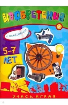 Учись, играя. 5-7 лет. Изобретения