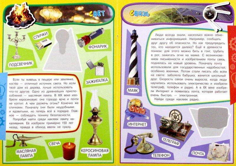 Иллюстрация 1 из 7 для Учись, играя. 5-7 лет. Изобретения | Лабиринт - книги. Источник: Лабиринт