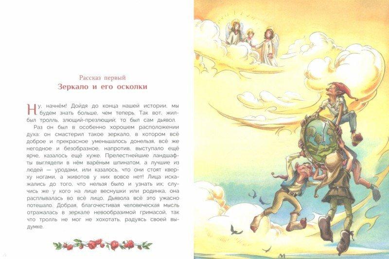 Иллюстрация 1 из 32 для Зимние сказки - Ханс Андерсен | Лабиринт - книги. Источник: Лабиринт