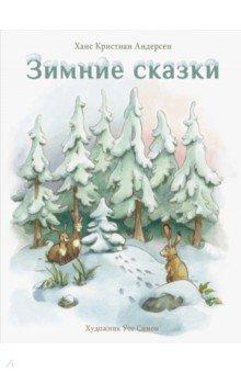Купить Зимние сказки, Стрекоза, Сказки зарубежных писателей