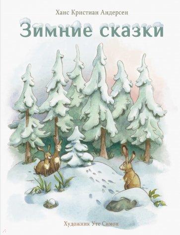 Зимние сказки, Андерсен Ханс Кристиан