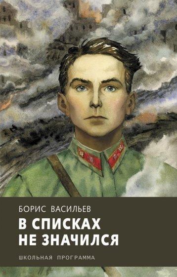 В списках не значился, Васильев Б.