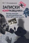 Записки контрразведчика. Взгляд изнутри на противоборство КГБ и ЦРУ, и не только...