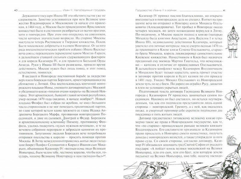 Иллюстрация 1 из 7 для Иван III. Непобедимый государь - Владимир Волков | Лабиринт - книги. Источник: Лабиринт