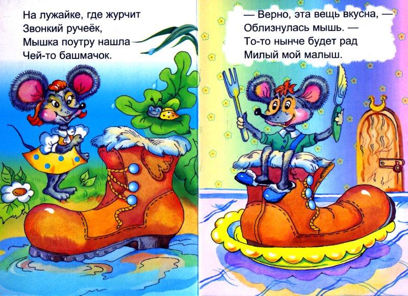 Иллюстрация 1 из 5 для Башмачок - Мария Каминская | Лабиринт - книги. Источник: Лабиринт