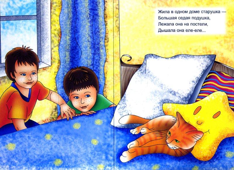 Иллюстрация 1 из 3 для Подушка: Стихи - Татьяна Сенчищева | Лабиринт - книги. Источник: Лабиринт