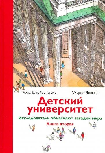 Детский университет. Исследователи объясняют загадки мира. Книга 2, Штойернагель Улла