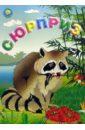 Скачать Сюрприз Стихи Малыш Для чтения взрослыми детям Бесплатно