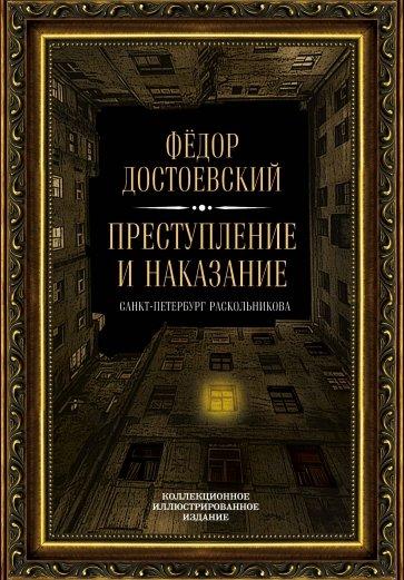Преступление и наказание, Достоевский Федор Михайлович