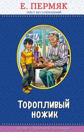 Торопливый ножик, Пермяк Евгений Андреевич