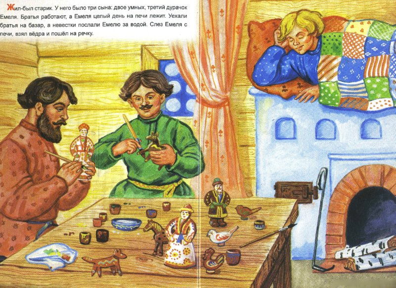 Иллюстрация 1 из 2 для По щучьему велению | Лабиринт - книги. Источник: Лабиринт