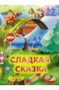 Сенчищева Татьяна Васильевна Сладкая сказка