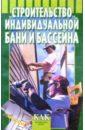 Унижук Виктор Строительство индивидуальной бани и бассейна