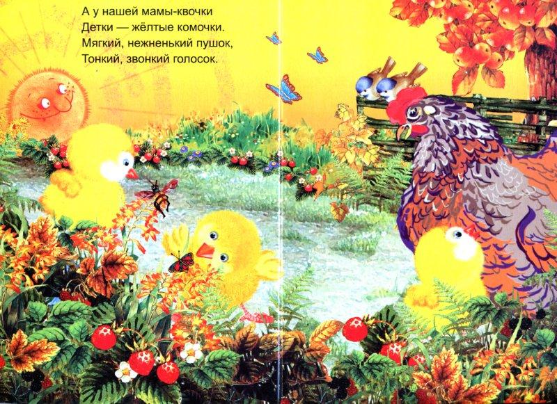 Иллюстрация 1 из 6 для Цыплята   Лабиринт - книги. Источник: Лабиринт