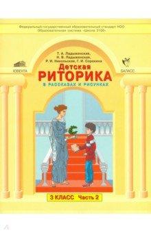 Детская риторика в рассказах и рисунках. 3 класс. Учебная тетрадь. В 2-х частях. Часть 2