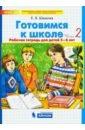 Готовимся к школе 5-6 лет (Раб. тет. ч2), Шевелев Константин Валерьевич