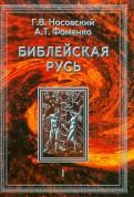 Библейская Русь. В 4-х томах. Том 1