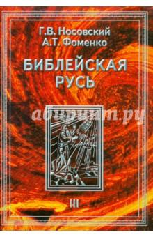 Библейская Русь. В 4-х томах. Том 3