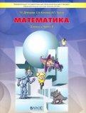 Математика. 3 класс. Учебник. В 3-х частях. ФГОС