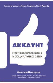 Пискорски Миколай Ян. Аккаунт. Реактивное продвижение в социальных сетях