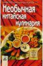 Необычная китайская кулинария: более 300 оригинальных рецептов, Алешина Светлана